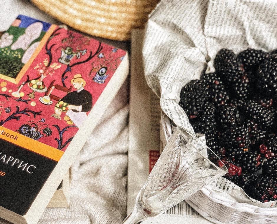 «Ежевичное вино» Джоанн Харрис