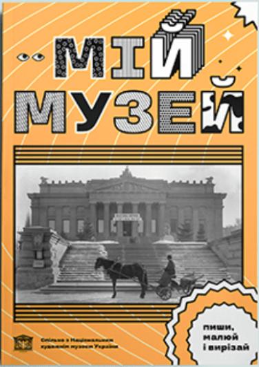 «Мій Музей»