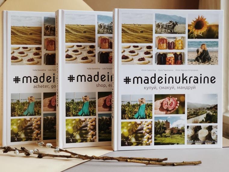 «Made in Ukraine: купуй, смакуй, мандруй»