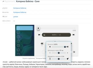 Первая онлайн-библиотека аудиокниг на украинском языке