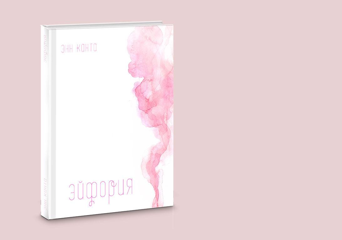 Современный эротический роман «Эйфория» Энн Канта